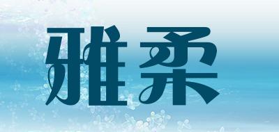 yarou是什么牌子_雅柔品牌怎么样?