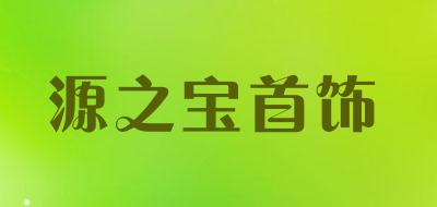 源之宝首饰品牌标志LOGO