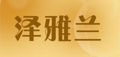 泽雅兰是什么牌子_泽雅兰品牌怎么样?