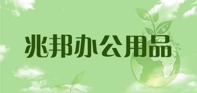 兆邦办公用品100以内广告架