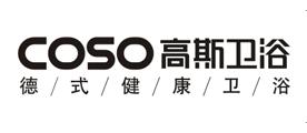 Coso是什么牌子_高斯品牌怎么样?