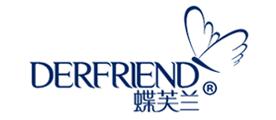 Derfriend是什么牌子_蝶芙兰品牌怎么样?