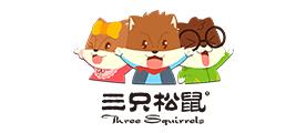 三只松鼠/Three Squirrels