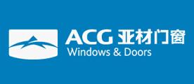 ACG是什么牌子_亚材门窗品牌怎么样?