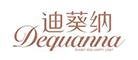 Dequanna是什么牌子_迪葵纳品牌怎么样?