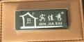 Binjiaxiu是什么牌子_宾佳秀品牌怎么样?