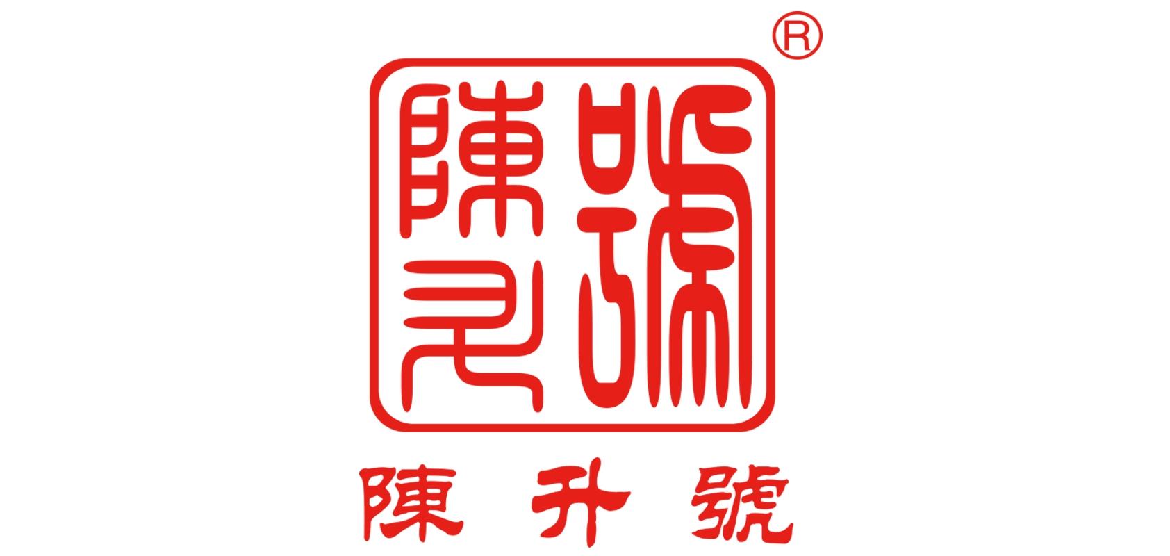 陈升号普洱茶