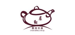 晨翔哥窑茶具
