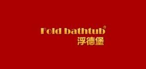 浮德堡是什么牌子_浮德堡品牌怎么样?