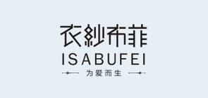 isabufei是什么牌子_衣纱布菲品牌怎么样?