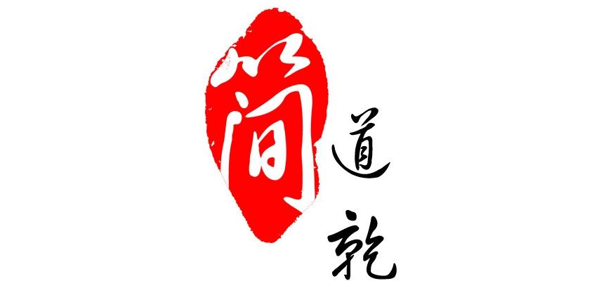 简道乾翡翠手链