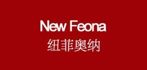 newfeona是什么牌子_newfeona品牌怎么样?