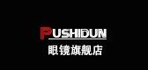 pushidun是什么牌子_pushidun品牌怎么样?