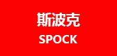 斯波克是什么牌子_斯波克品牌怎么样?